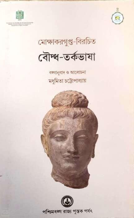 Mokshakargupta Birachita Bauddha - Tarkabhasa
