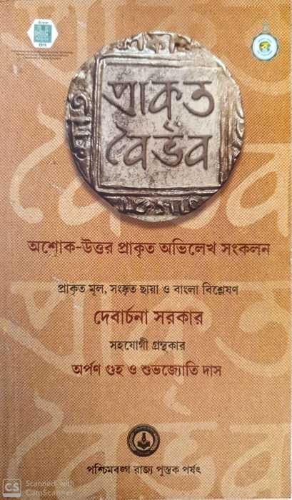 Prakrita Vaibhava