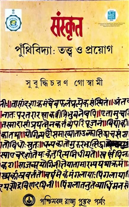 Sanskrita Puthividya Tattva O Prayog