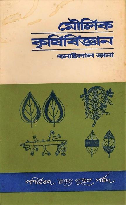 Moulika Krishi Bijnan