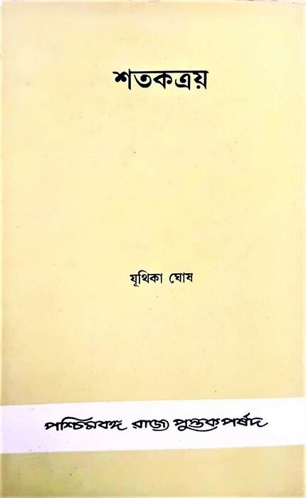 Satakatraya