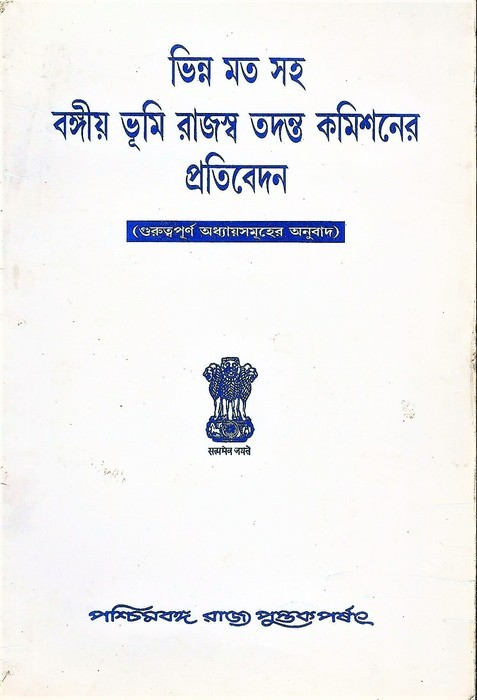 Bhinna Mata Saha Bangiya Bhumi Rajyaswa Tadant Commissioner Pratibedan