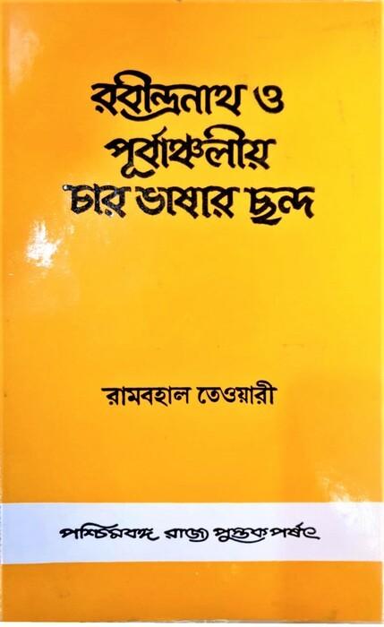 Rabindranath O Purvanchaliya Char Bhasar Chhanda