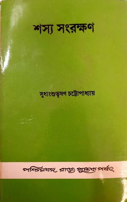 Shasya Sanrakhan