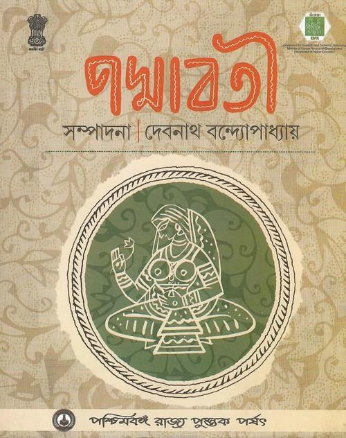 Padmabati (Volume 2)