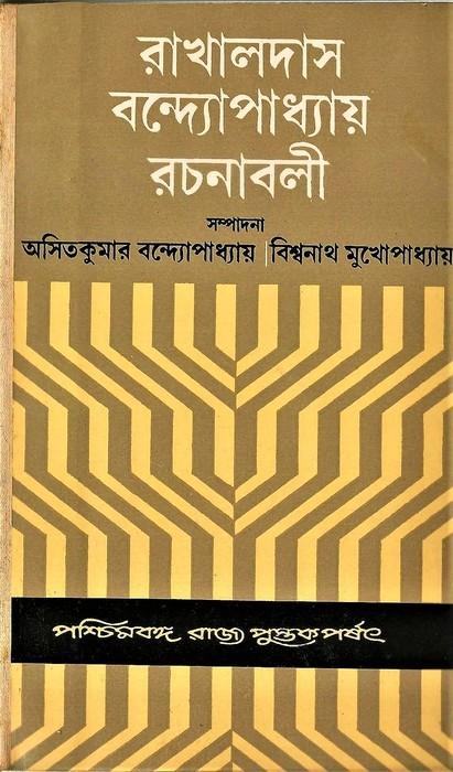 Rakhaldas Bandyopadhyay Rachanabali (Volume 2)