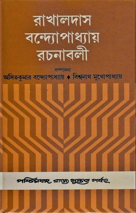 Rakhaldas Bandyopadhyay Rachanabali (Volume 1)