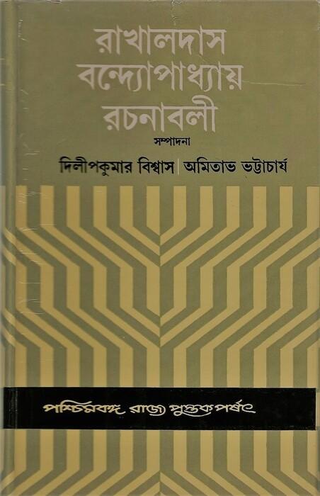 Rakhaldas Bandyopadhyay Rachanabali (Volume 4)
