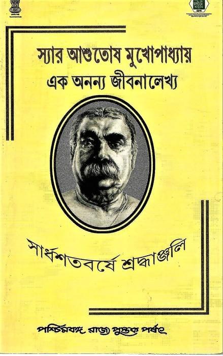 Sir Asutosh Mookhopadhay  (Ek Ananya Jibanalekhya)