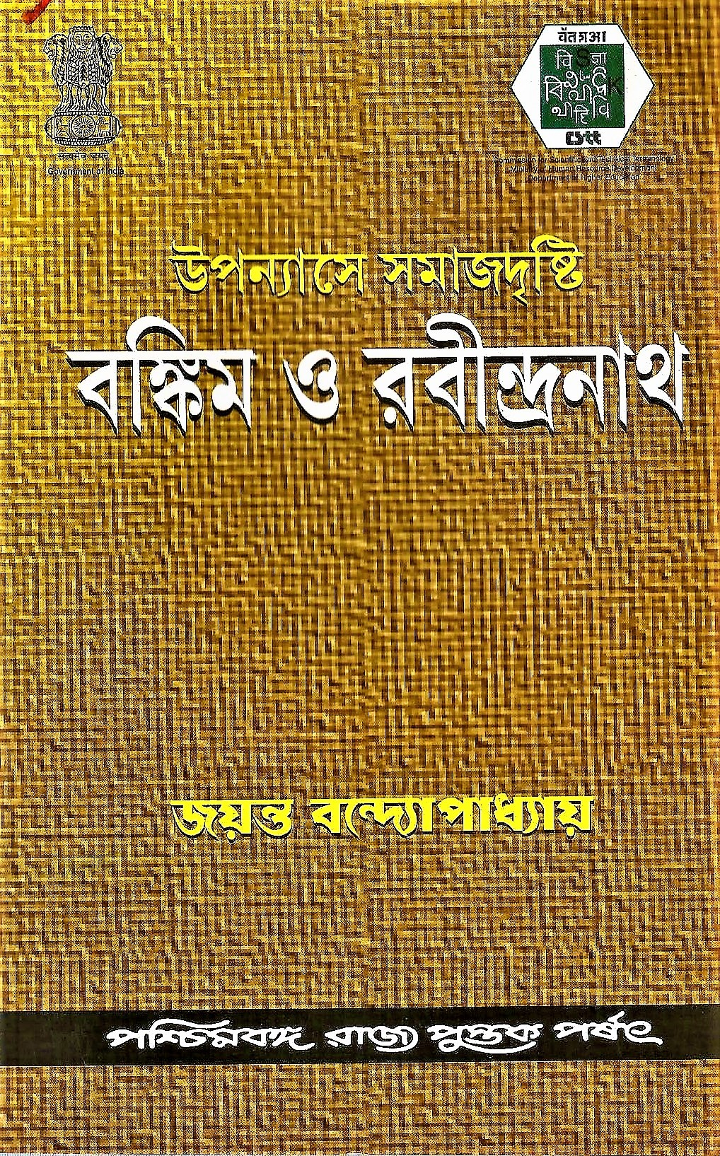 Upanyase Samajdrishti  (Bankim O Rabindranath)
