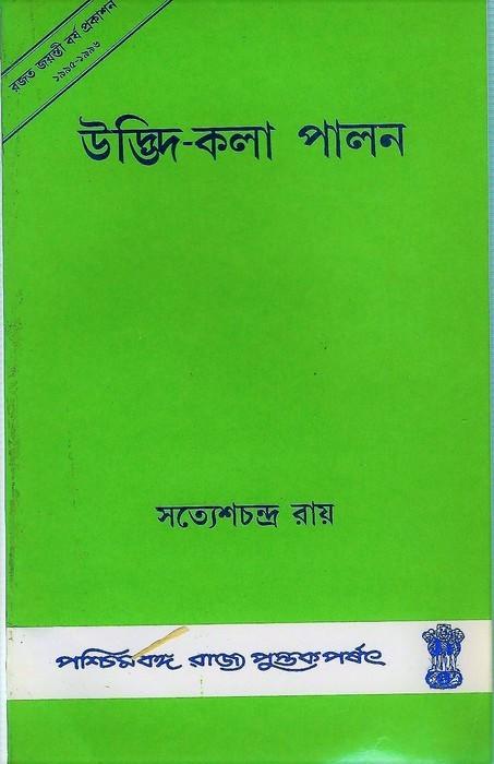 Udvid Kala Palan