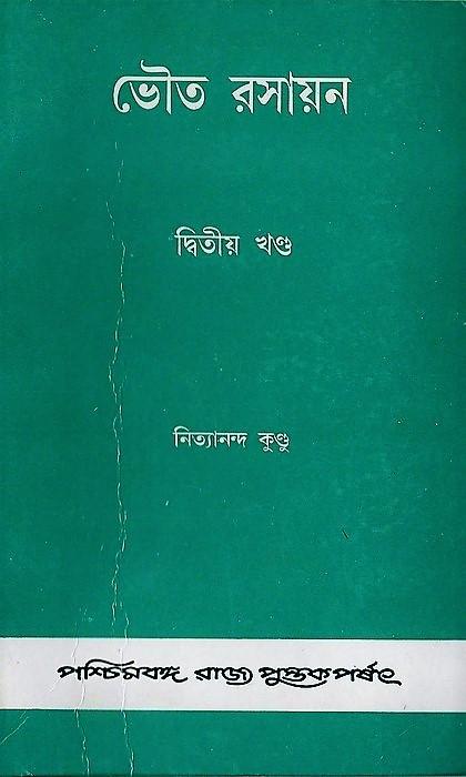 Bhouta Rasayan  (Dwitiya Khanda)