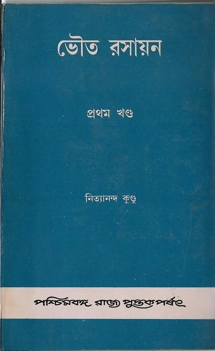 Bhouta Rasayan  (Pratham Khanda)