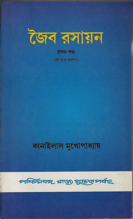 Jaiba Rasayan  (Pratham Khanda)