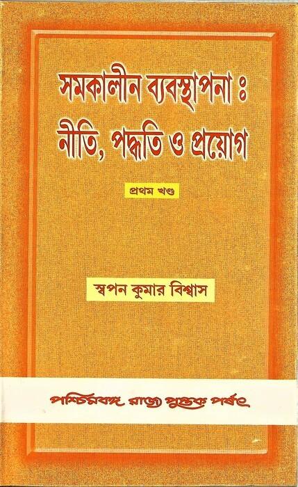 Samakalin Byabosthapana : Nitee,Padhyoti O Proyog  (Part 1)