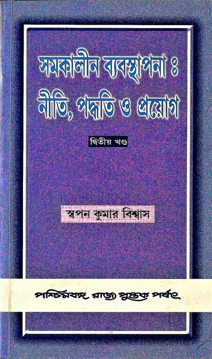 Samakalin Byabosthapana : Nitee,Padhyoti O Proyog (Part 2)