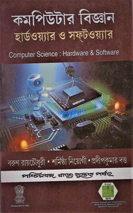 Computer Bijnan