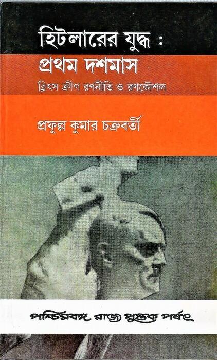 Hitlarer Yuddha (Pratham Dash Mas)