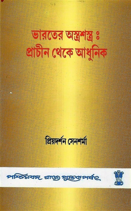 Bharater Astrashastra: Prachin theke Adhunik