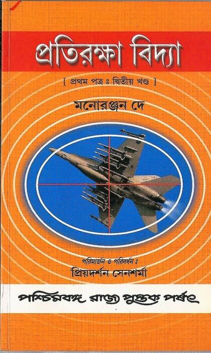 Pratiraksha Bidya  (Pratam Patra , Dwitiya Khanda)