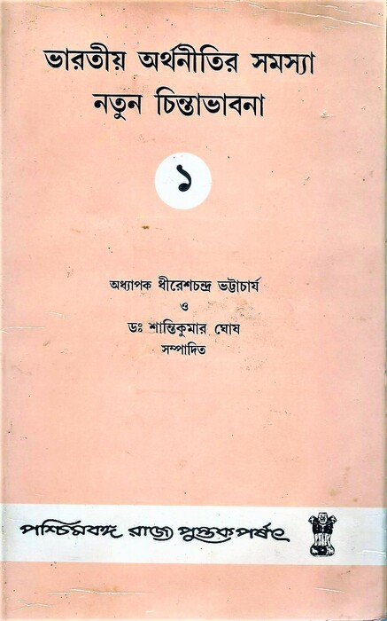 Bharatiya Arthanitir Samasya (Natun Chintabhabna)
