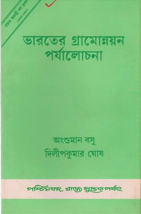 Bharater Gramonnayan Parjalochana