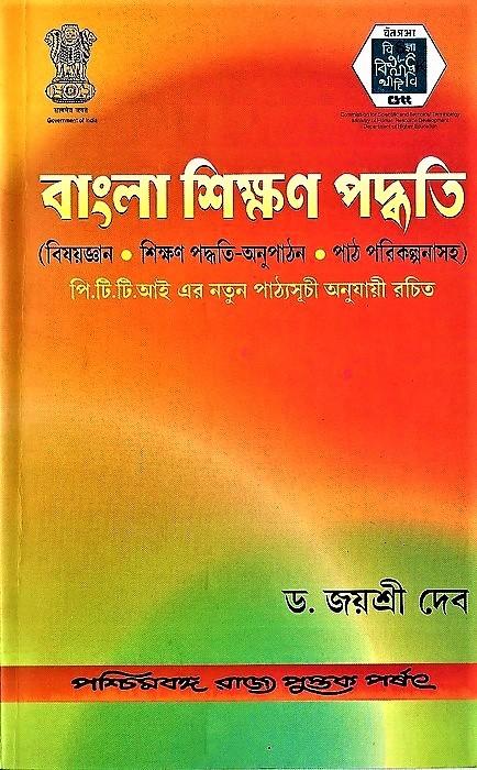 Bangla Sikhanpadhyati