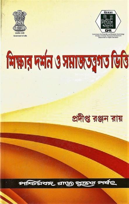 Sikshar Darshan O samajtattagata Bhitti