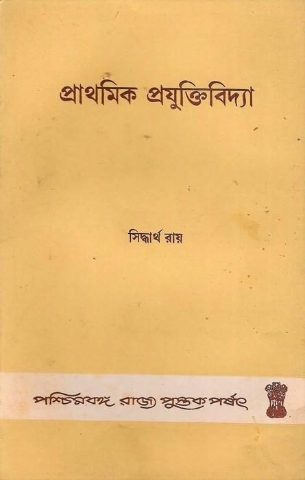 Prathmik Prajuktividya