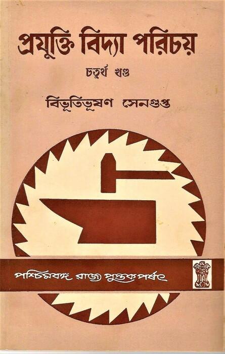 Prajuctividya Parichya