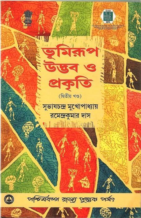 Bhumirup:Udbhab O Prakriti (Dwitiya Khanda)