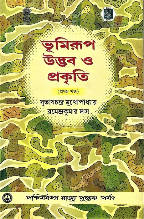 Bhumirup:Udbhab O Prakriti (Pratam Khanda)