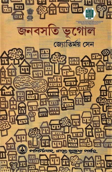 Janabasati Bhugol