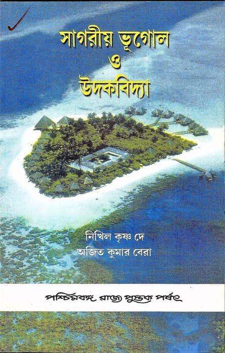 Sagariya Bhugol O Udakvidya