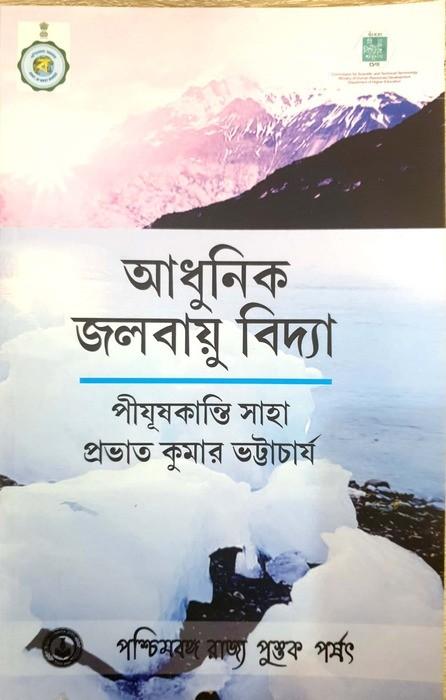 Adhunik Jalbayu Vidya