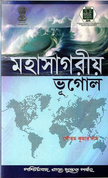 Maha Sagariya Bhugol