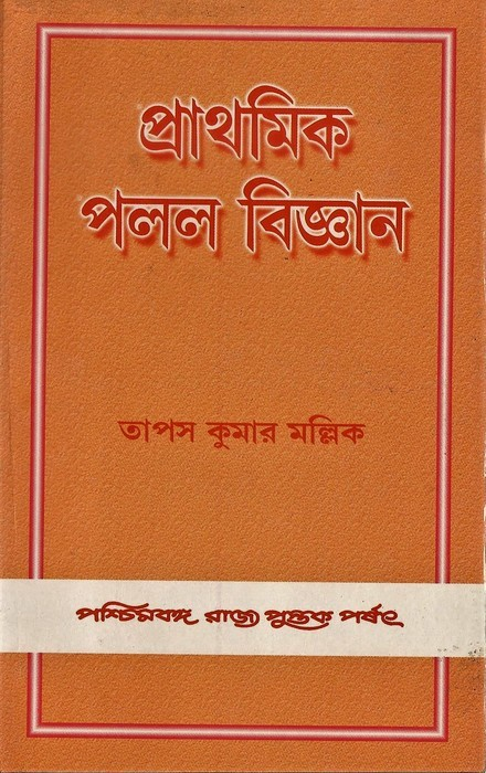 Prathamik Palal Bigyan