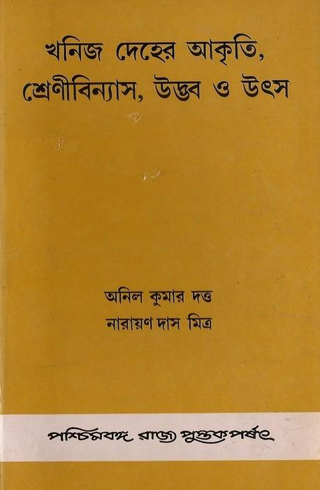 Khanij Deher Akriti, Srenibinyas, Udbhav O Utsa