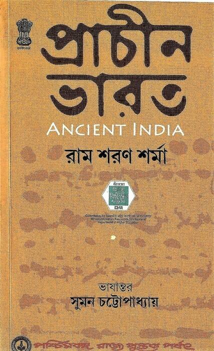 Prachin Bharat (Sharma)