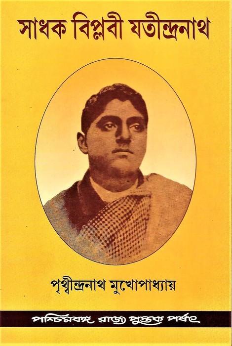 Sadhak Biplabee Jatindranath