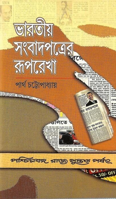 Bharataya Sambadpatrer Ruparekha