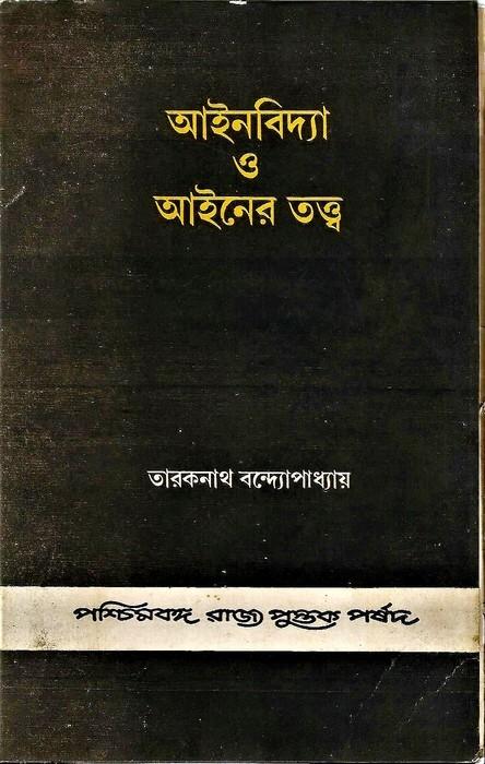 Ainbidya - O- Ainer Tattwa