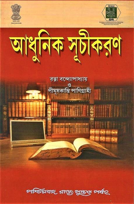 Adhunik Suchikaran