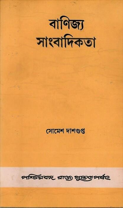 Banijya Samvadikata