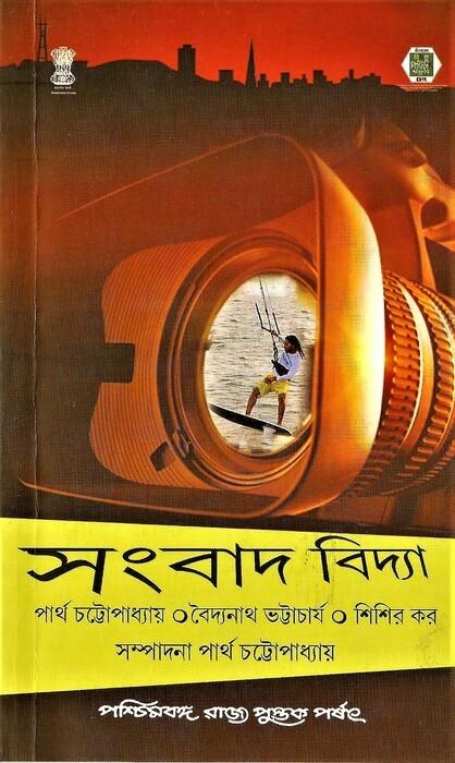 Samad Bidya
