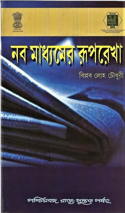 Nabamadhyamer Ruprekha