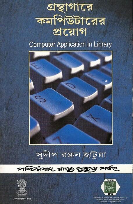 Granthagare Computarer Proyog