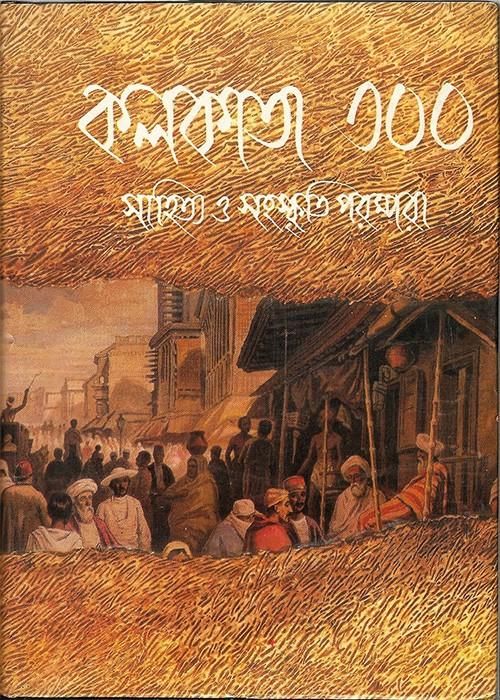 Kolkata 300  (Sahitya O Sanskriti Parampara)