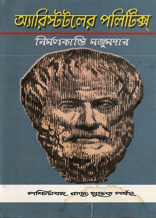 Aristotoler Politics