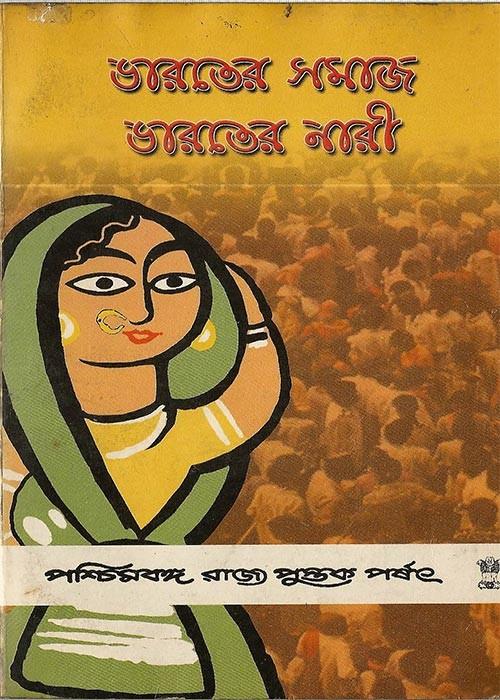 Bharater Samaj (Bharater Nari)